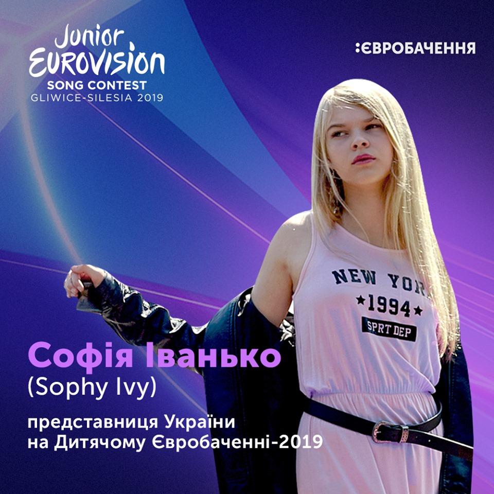 Софія Іванько стала переможницею націвідбору на Дитяче Євробачення-2019 -  - c9cefcd419bead110e45a7d0681d784a