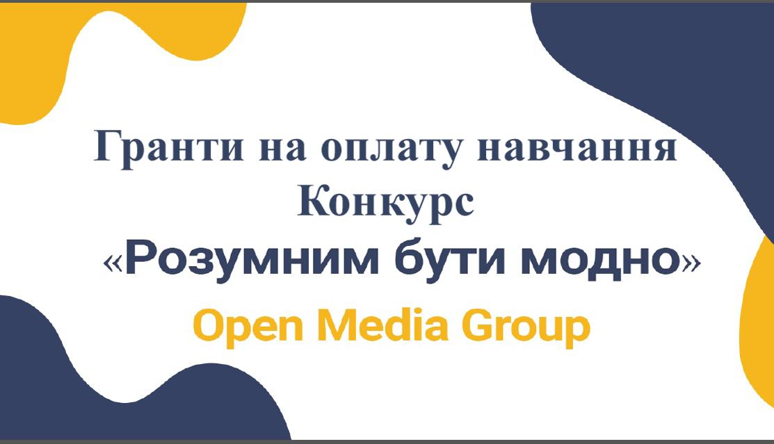 Студенти Київщини можуть позмагатися за гранти на оплату навчання -  - konkyrs grant photo