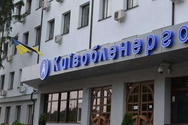 """В """"Київобленерго"""" похвалилися сплаченими податками - ПрАТ «Київобленерго», комунальні послуги, електроенергія, Державний бюджет - oblenergo"""