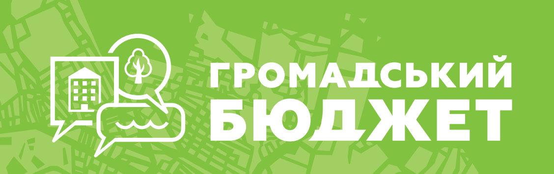 """У Переяславі оголошено конкурс """"Громадський бюджет-2020"""" -  - shapka na sayt"""
