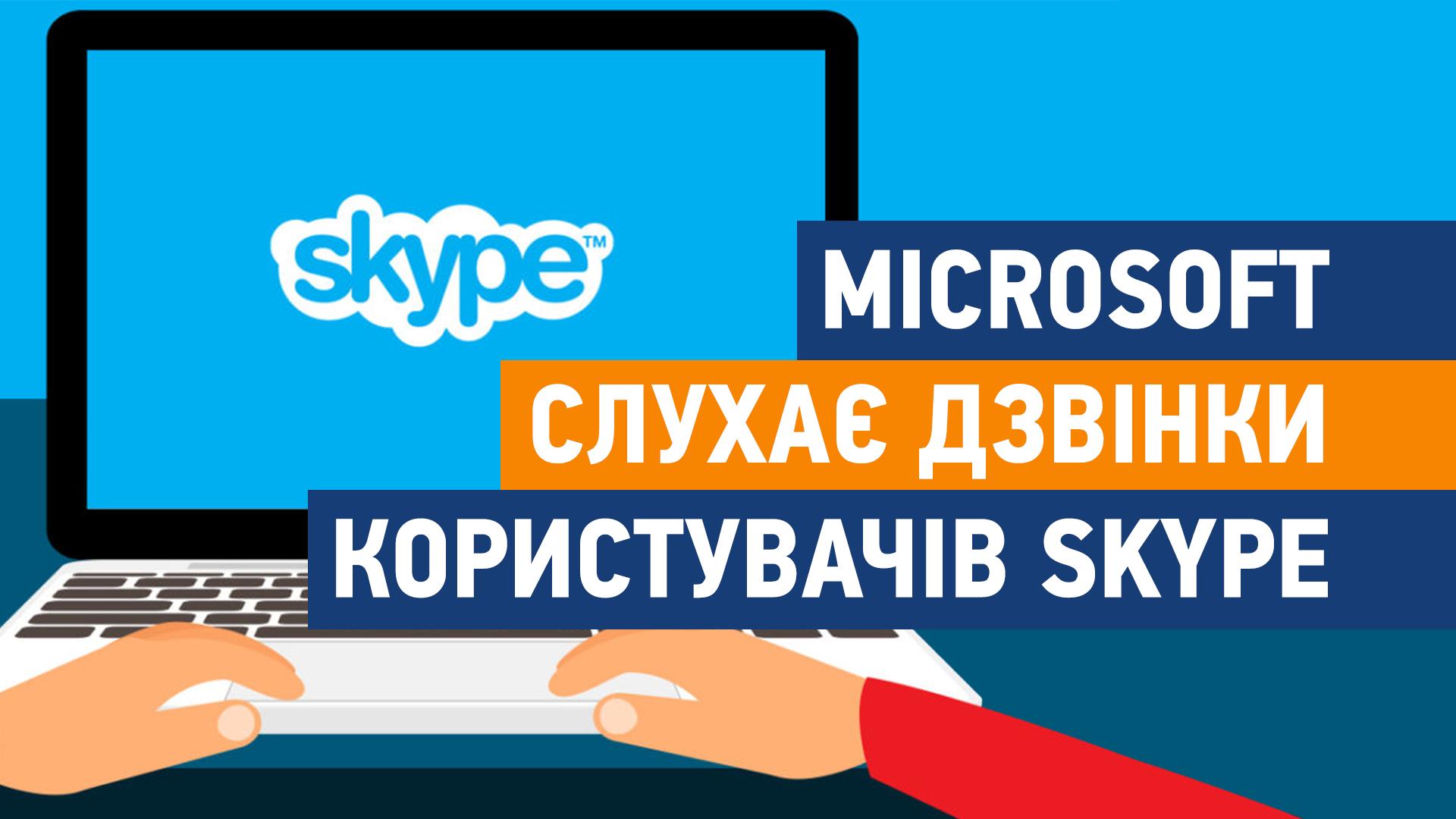 Підрядники Microsoft прослуховують дзвінки користувачів Skype