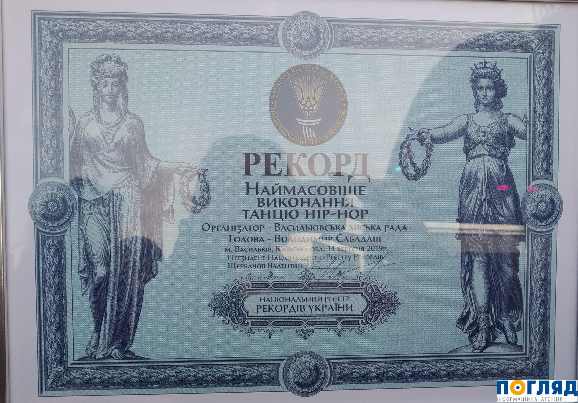 00IMG_20190914_172509_1-1-2000x1396 Новий національний рекорд України встановили у Василькові