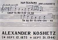 Олександр Кошиць: «На мою долю випала честь показати всьому світові душу нашого народу» - Україна, день народження, видатний композитор - 0912 Koshyts5