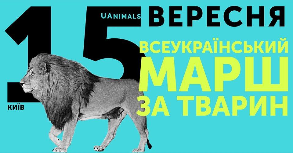 14_marsh Виходь за гуманність: 15 вересня на марш за тварин вийде 24 міста України та в Антарктиді