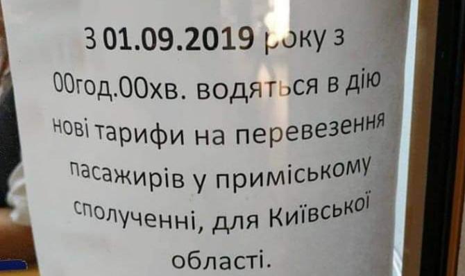 20190901_124916 Здорожчав проїзд електричкою з Ірпеня до Києва