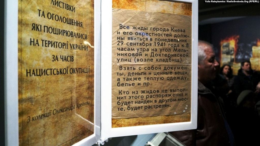 4EFD4710-BBD5-4454-91CD-7C55EC32D23C_cx0_cy4_cw0_w1597_n_r1_st У Києві презентували навчальну виставку про тих, хто рятував євреїв за часів Голокосту
