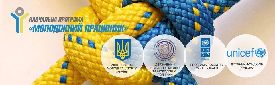 5ba49ddb00201 Стати молодіжним працівником: Мінмолодьспорту навчає активістів з усієї України