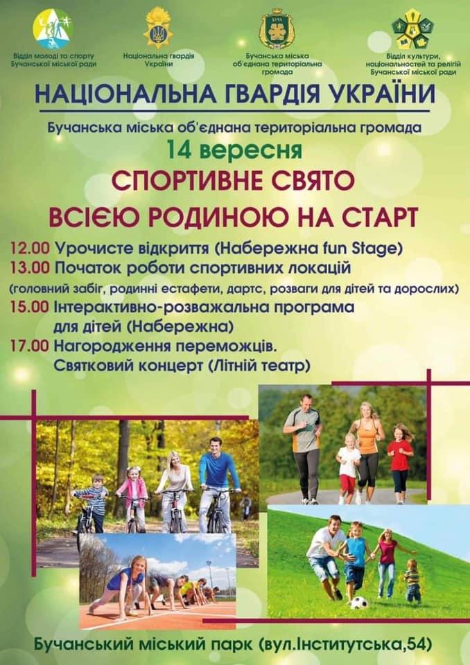 69730518_1084467225093014_6064123570001281024_n День фізичної культури і спорту у Бучанському міському парку (анонс)