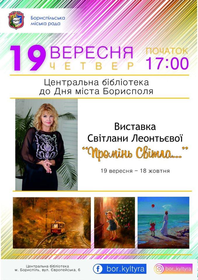 Відома телеведуча проведе виставку своїх картин у Борисполі -  - 69876405 2318922238229989 2437088697154273280 n