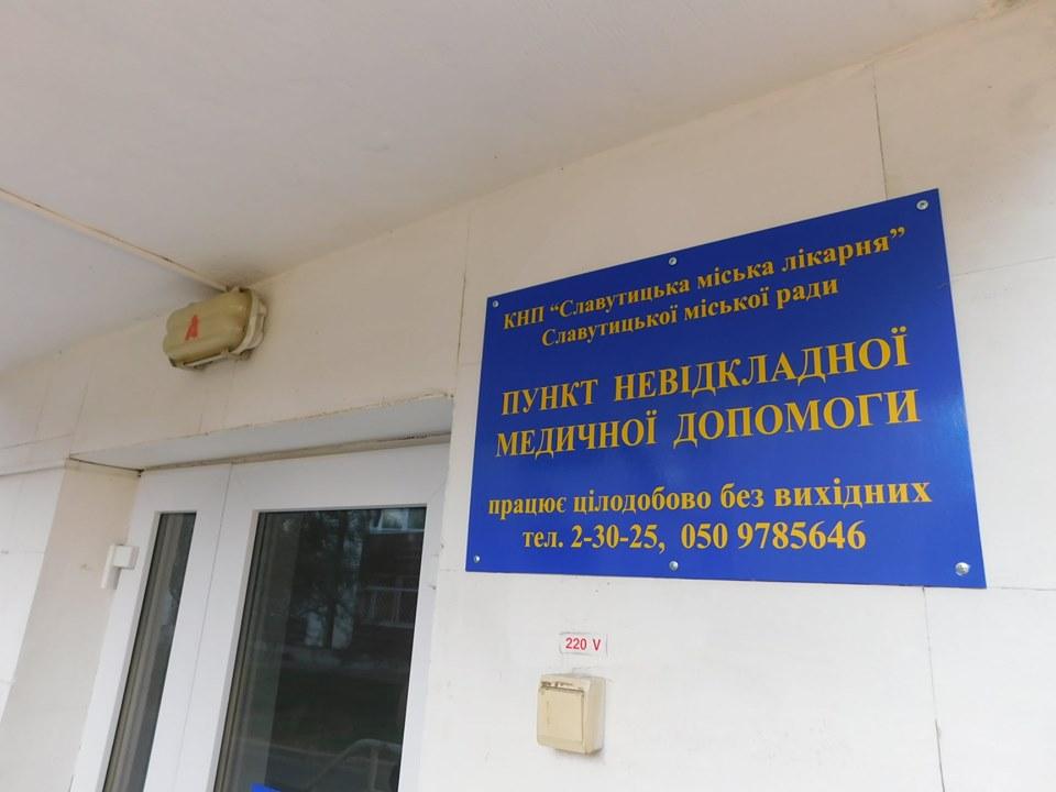 У Славутичі розпочато перетворення лікарні в сучасний медичний заклад -  - 70248220 2416693655080200 2343791046728613888 n