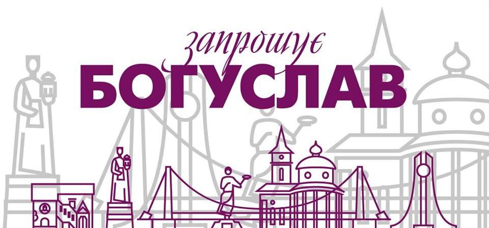70264956_378579156157642_9195964252811165696_n Богуслав святкуватиме 987-річчя