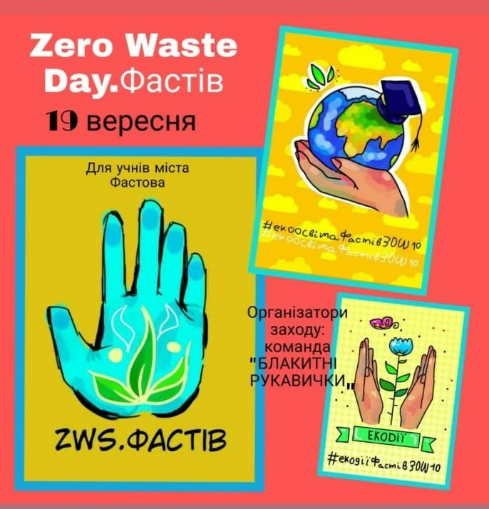 70445460_915333292178344_9142969497454379008_n-1 У Фастові відбудеться Zero Waste Day: учнів навчатимуть збирати та сортувати відходи