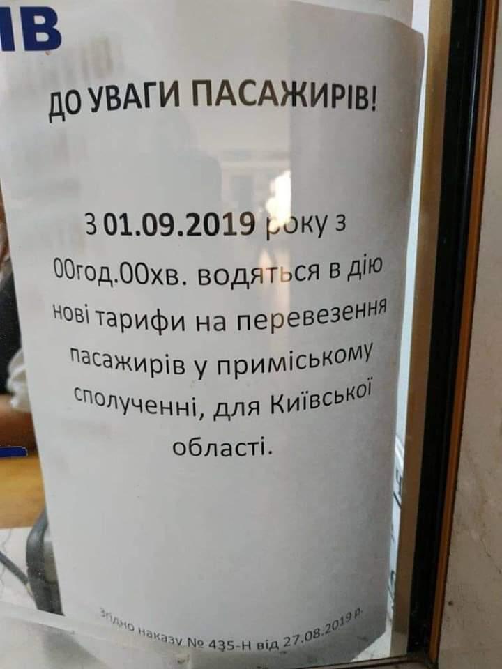 FB_IMG_1567272028884 Здорожчав проїзд електричкою з Ірпеня до Києва
