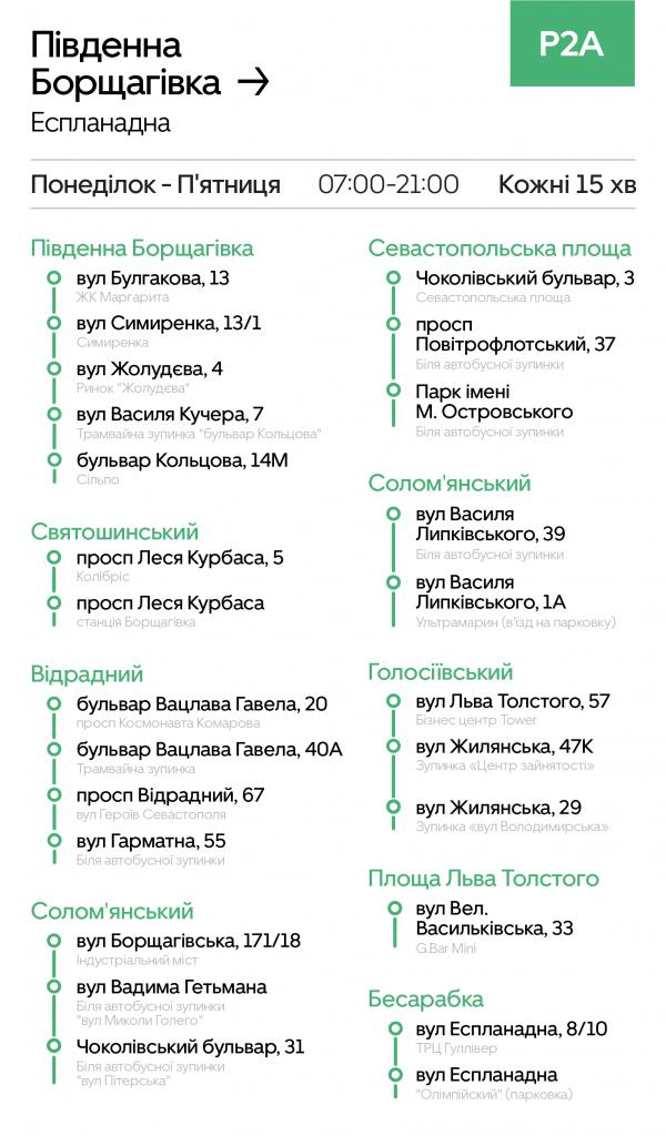 Uber Shuttle з'єднає Борщагівку та центр Києва - транспортні засоби, столиця, Маршрутка, вартість за проїзд, Борщагівка, автобусний маршрут, uber - P2A UA 600x1024