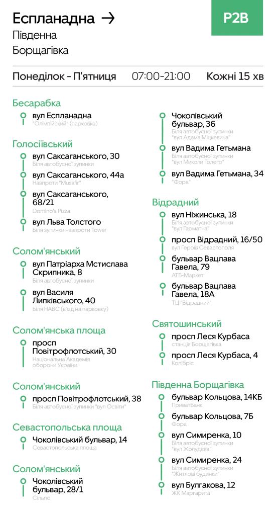 Uber Shuttle з'єднає Борщагівку та центр Києва - транспортні засоби, столиця, Маршрутка, вартість за проїзд, Борщагівка, автобусний маршрут, uber - P2B UA 550x1024