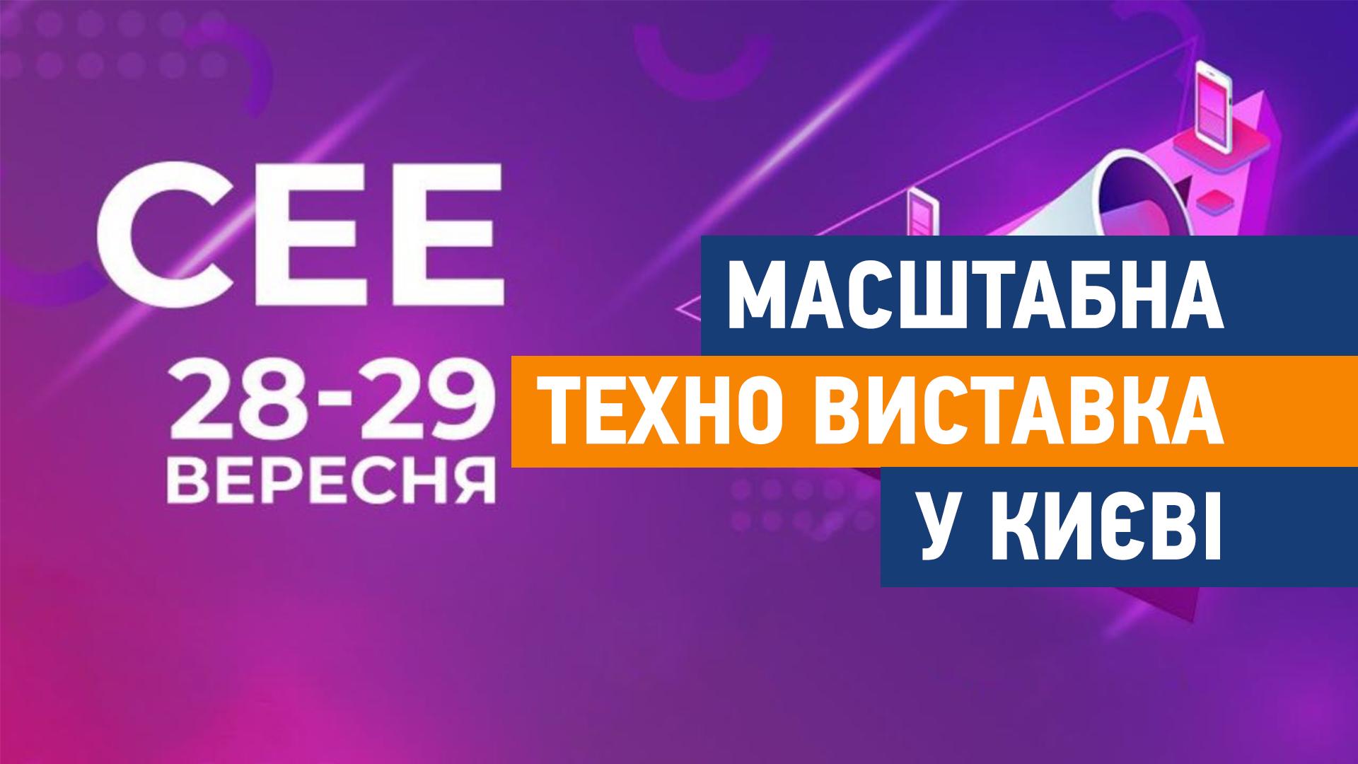 Незабаром у Києві відбудеться масштабна техно виставка