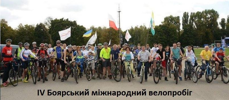Screenshot_3-3 IV Боярський міжнародний велопробіг