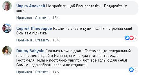 Snymok1 Ірпінь повернув Гостомелю лише 7 мільйонів із 130