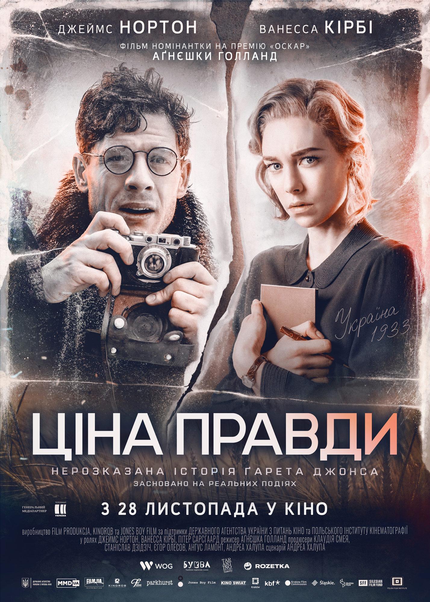 TSina-pravdy-poster-1428x2000 «Ціна правди»: вийшов український постер спільного фільму