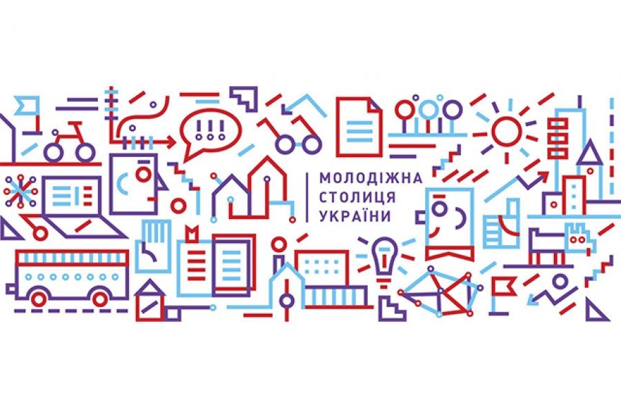 af00d3af9175d828bcc6a4bcd3204ad3_XL-1 Мінмолодьспорту обирає молодіжну столицю 2020 року: конкурс