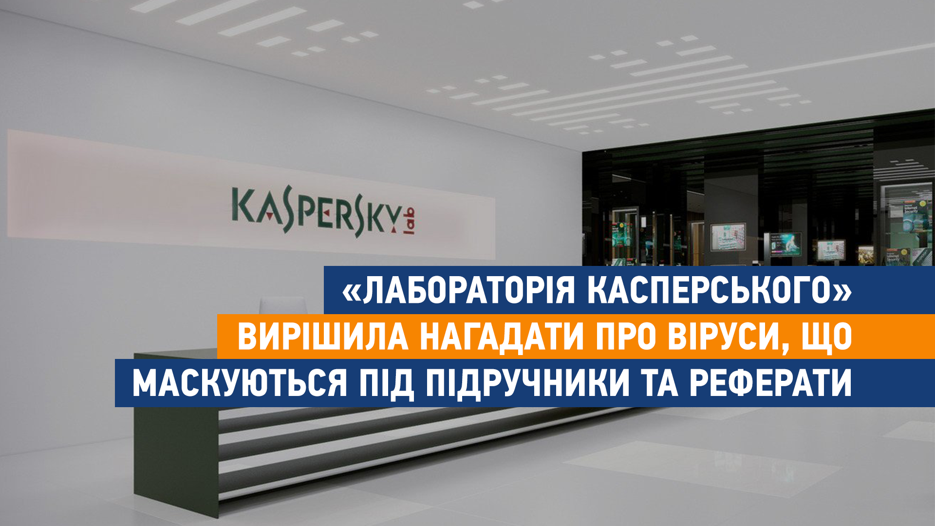 «Лабораторія Касперського» вирішила нагадати про віруси, що маскуються під підручники та реферати