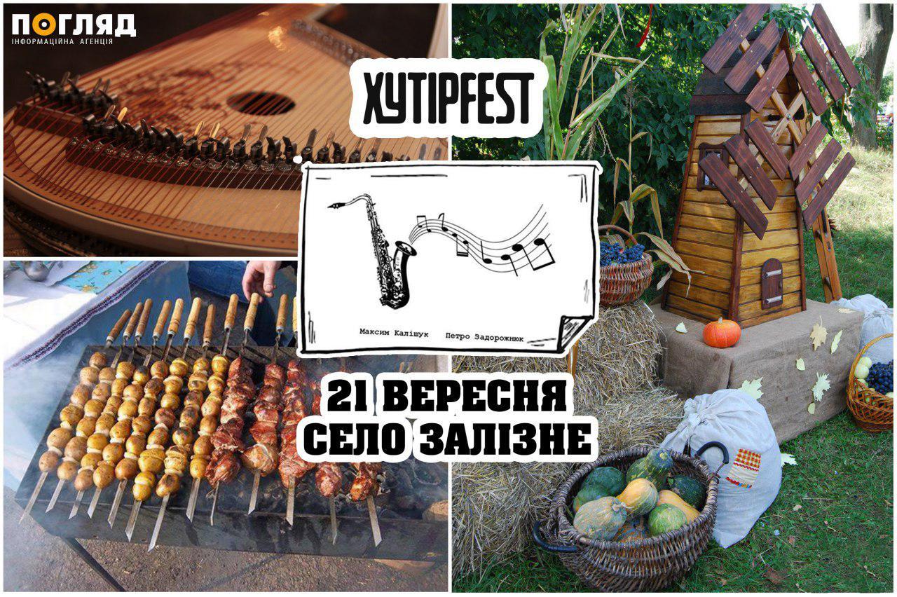 «ХутірFest» на Васильківщині: не пропустіть фестиваль сучасної музики та їжі