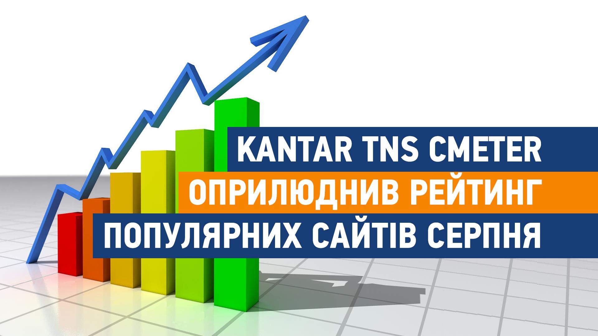 Стали відомі найпопулярніші сайти в Україні за серпень