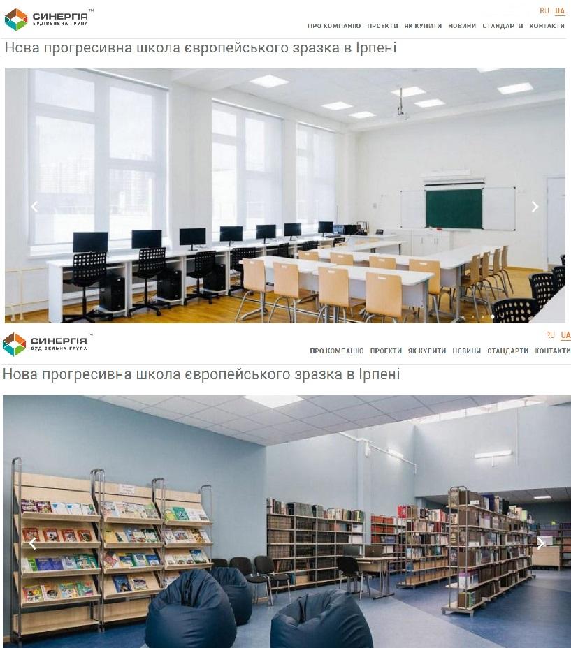 """shkola-3 Школа """"Синергії"""" – вкрадені фото з Інтернету шкіл Москви та Ньюкаслу"""
