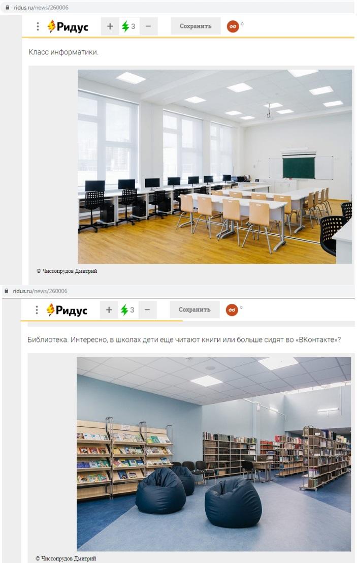 """shkola-4 Школа """"Синергії"""" – вкрадені фото з Інтернету шкіл Москви та Ньюкаслу"""