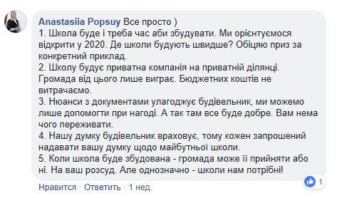 """shkola Школа """"Синергії"""" – вкрадені фото з Інтернету шкіл Москви та Ньюкаслу"""