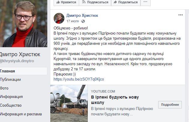 """shkola1 Школа """"Синергії"""" – вкрадені фото з Інтернету шкіл Москви та Ньюкаслу"""