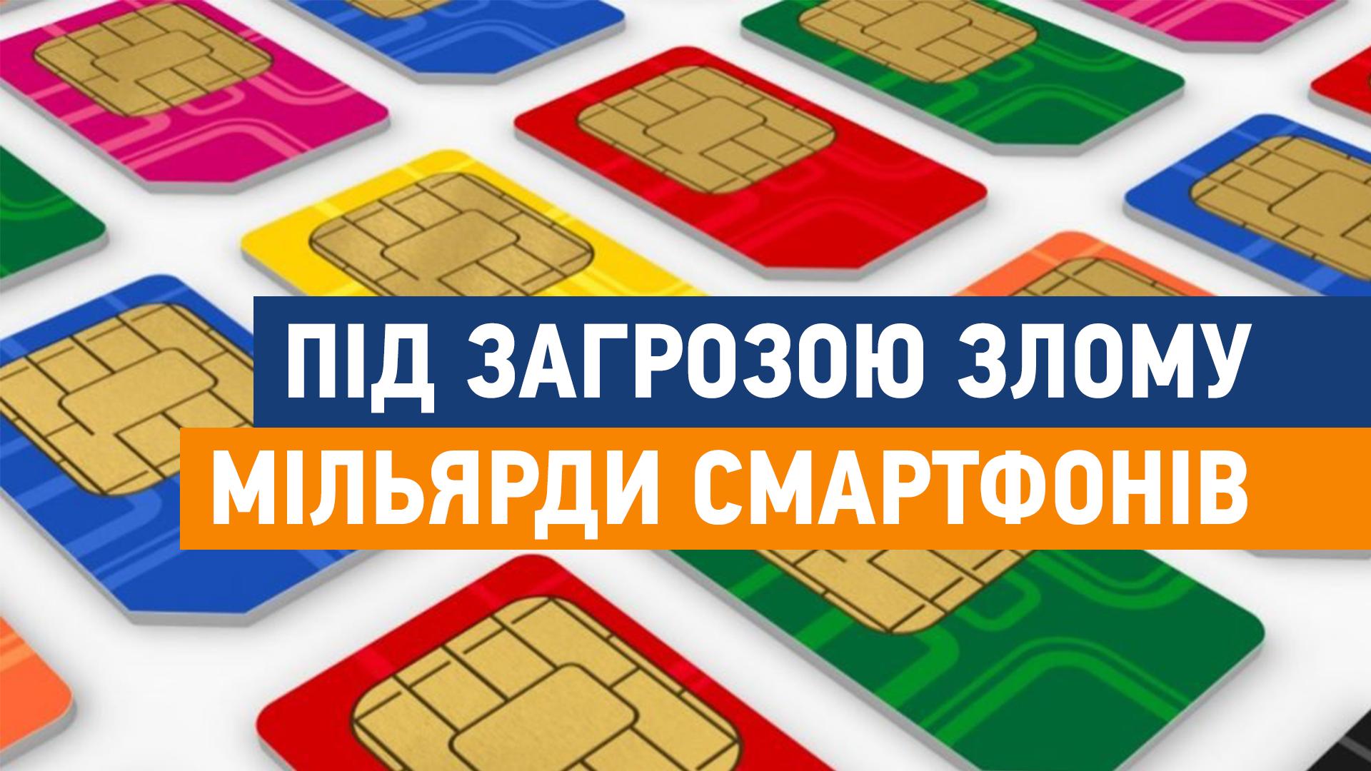 Виявлена вразливість в SIM-картах. Смартфони у небезпеці
