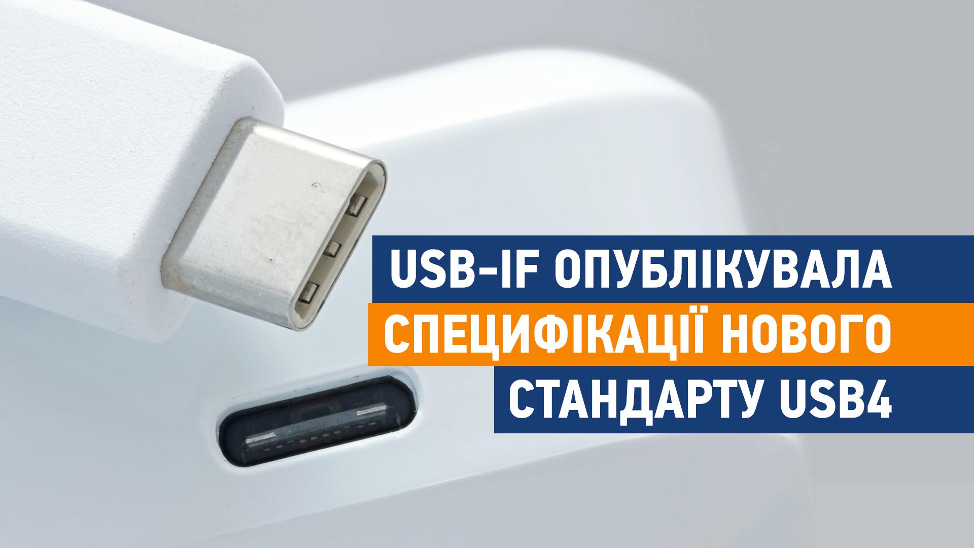 USB-IF опублікувала специфікації нового стандарту USB4