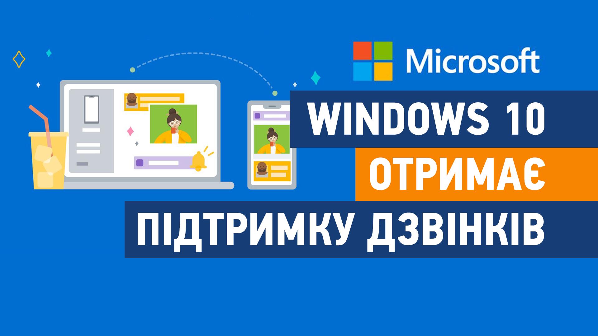Your Phone на Windows 10 отримає підтримку дзвінків
