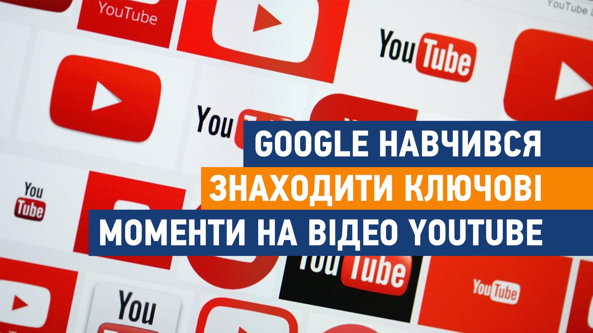 Google навчився знаходити ключові моменти на відео YouTube