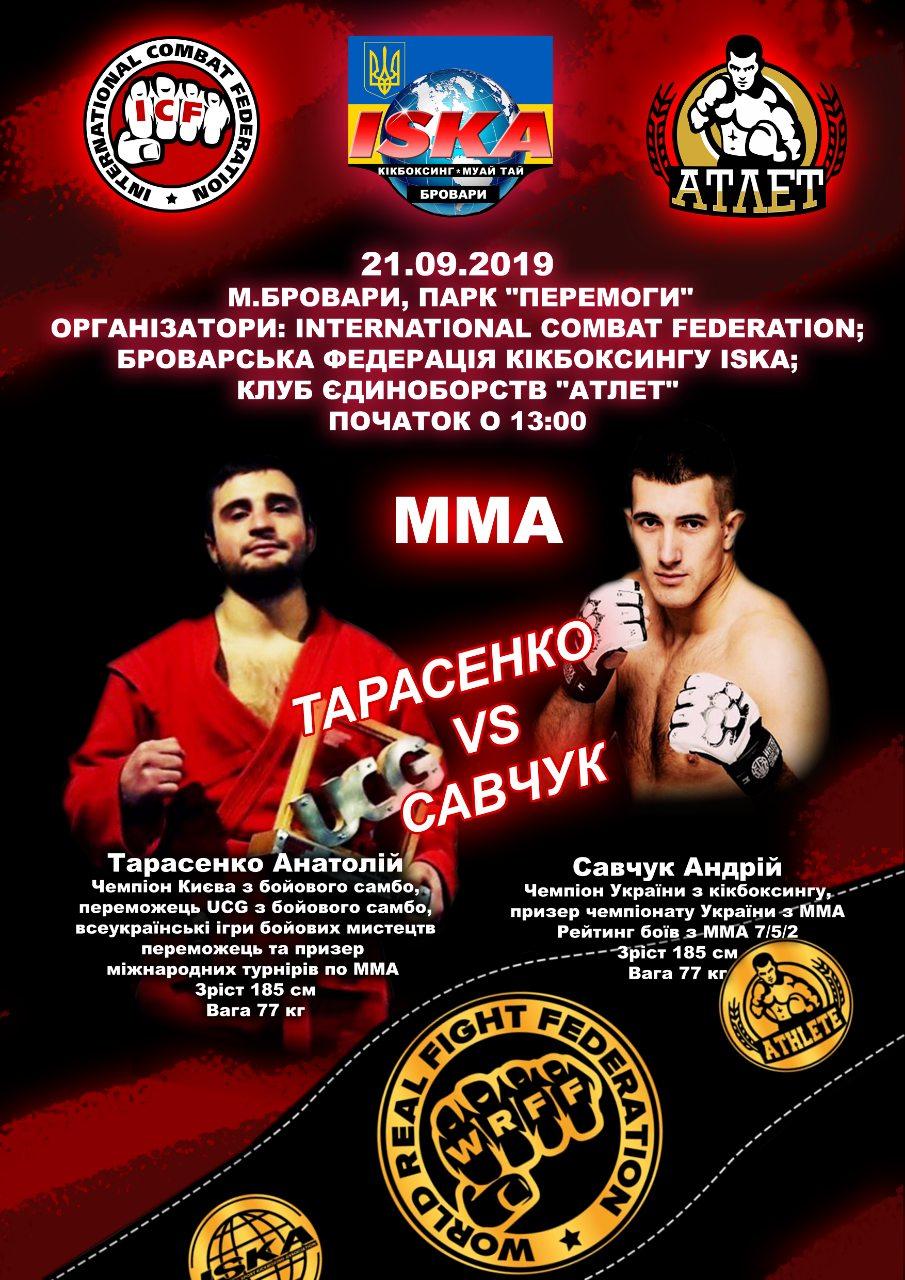 yzobrazhenye_viber_2019-08-22_09-51-04 Чемпіонат з кікбоксингу, тайського боксу та професійні бої в Броварах