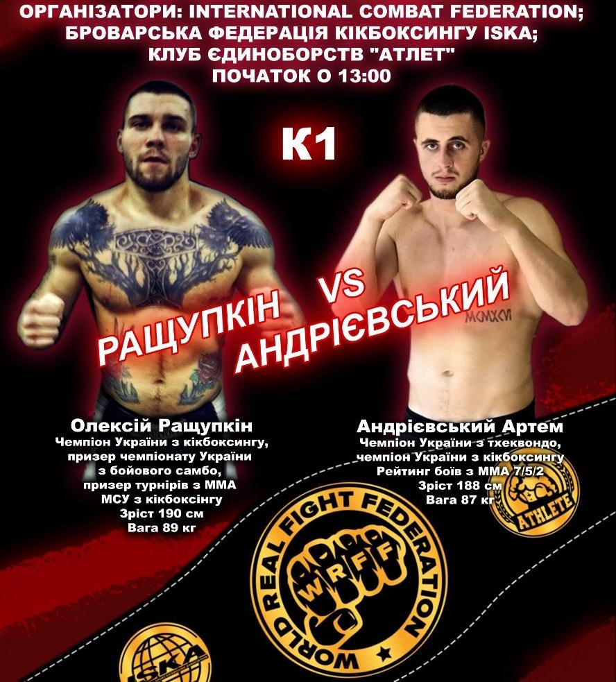 yzobrazhenye_viber_2019-08-22_09-51-0433 Чемпіонат з кікбоксингу, тайського боксу та професійні бої в Броварах
