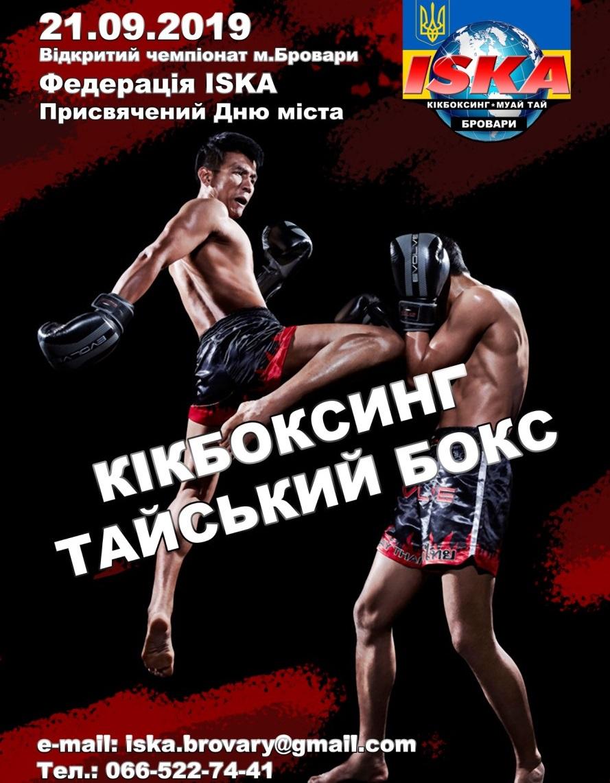 yzobrazhenye_viber_2019-08-22_09-51-26 Чемпіонат з кікбоксингу, тайського боксу та професійні бої в Броварах