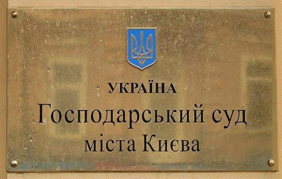В Києві замінували Господарський суд -  - 002 56