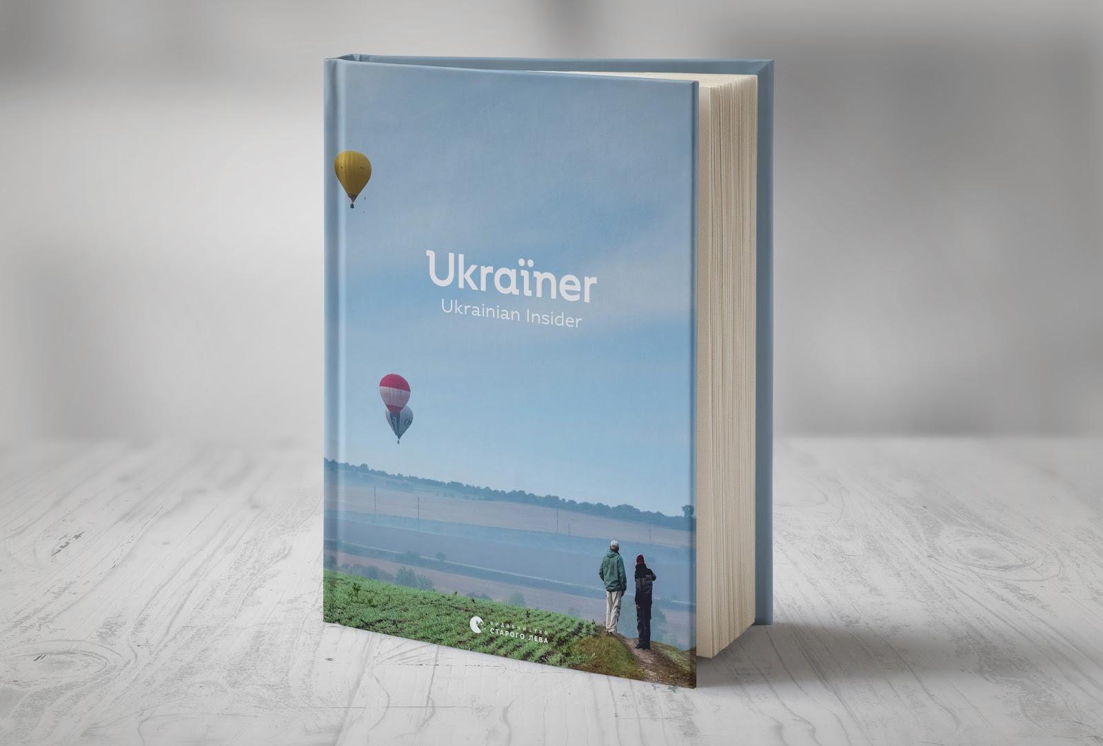 Ukraїner невдовзі випустить книгу з невідомими українськими місцями - українці, українське книговидавництво, Україна, подорожі, пам'ятка архітектури - 01
