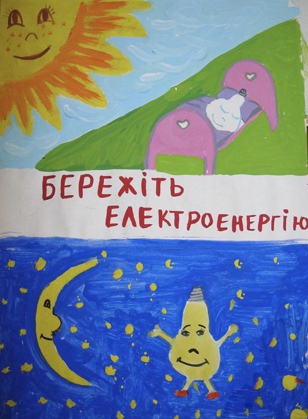 В Українці за кращий малюнок можуть подарувати енергогаджети -  - 02801ADA C63E 4B54 ACAE 2F29C30A15FE