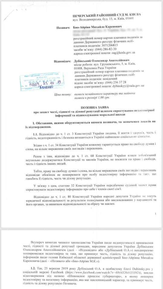 Бно-Айріян подав на Дубінського до суду за поширення фейків -  - 1 9 1