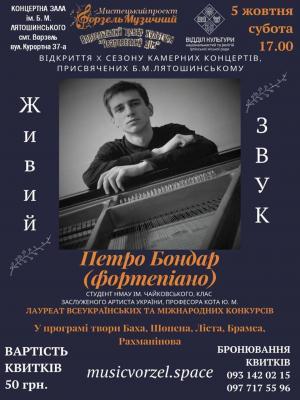 Завтра у Ворзелі звучатимуть кращі твори фортепіанної музики -  - 10.05