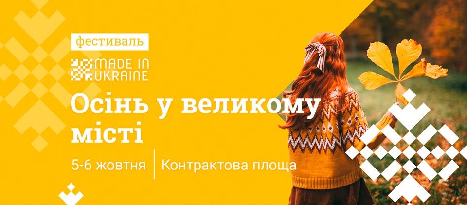 Запрошує «Осінь у великому місті» -  - 1003 Fest osn