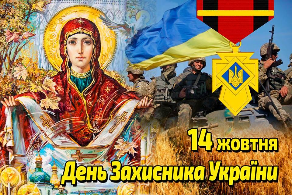 До Дня захисника України на Вишгородщині – урочиста програма -  - 1004 Den zahysnyka1