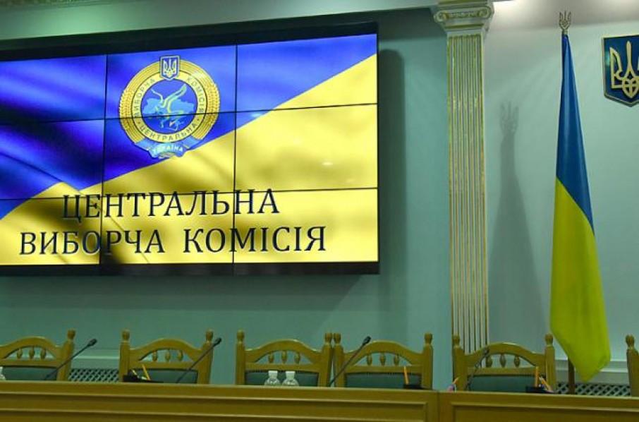 Сьогодні, 4 жовтня, парламент призначив 17 нових членів Центрвиборчкому - ЦВК, Україна, призначення, новий склад, Верховна Рада - 1004 TSVK