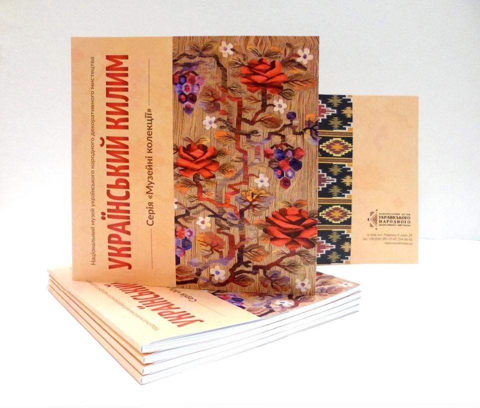 Багатство і розмаїття українських килимів – в одному виданні -  - 1007 ukrkylym
