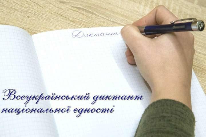 Новації 19-го Всеукраїнського радіодиктанту національної єдності - Україна, новації, День української писемності та мови - 1008 Dyktant1