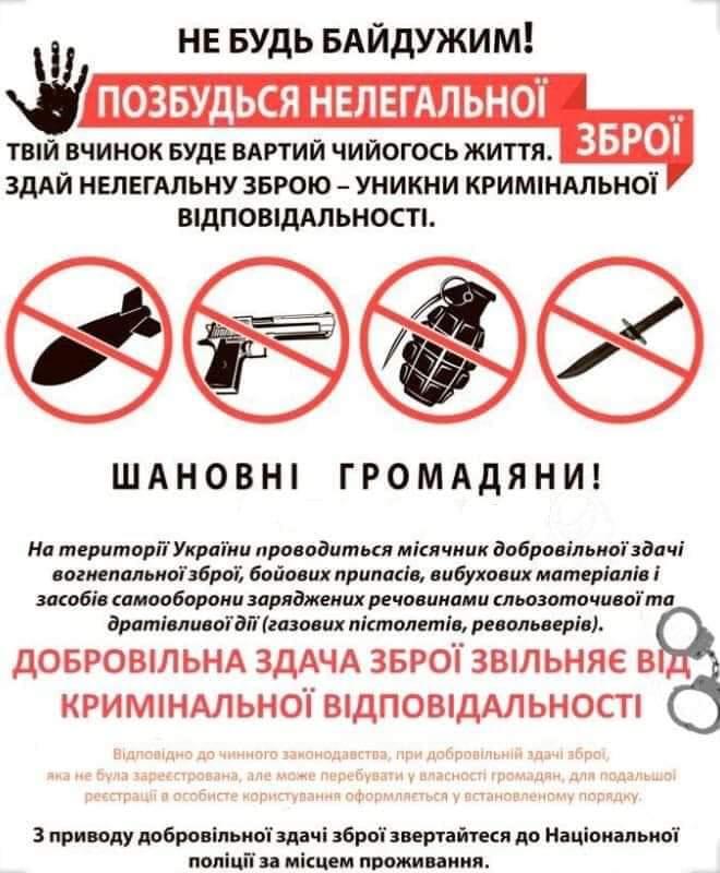 Жителі Київщини здають правоохоронцям зброю - Поліція, київщина - 1010 zbroya