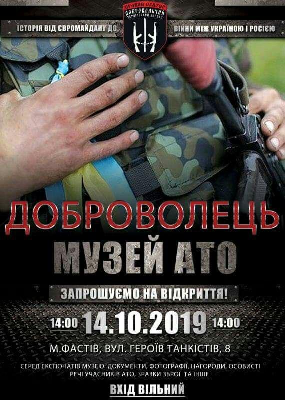У Фастові відкриють музей АТО - Фастів, київщина - 1013 MuzejATO